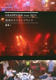 GRAPEVINE tour 2011「真昼のストレンジランド」